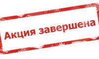 Акция ФаворитСтрой