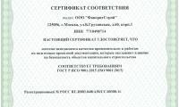 ФаворитСтрой прошел сертификацию системы менеджмента качества